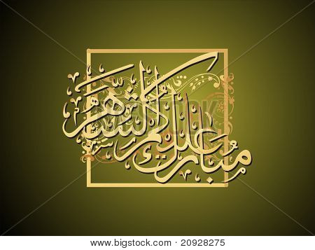 illustration; creative islamic holly background