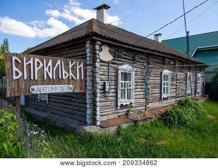 Ramon, Russia - June 7 2017: Ancient log house of the forgotten games museum