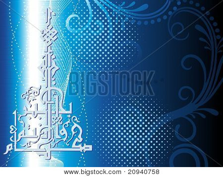 abstract blue floral, dotted background with islamic alphabet on wave poster