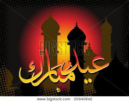 abstract dotted border background with mosque silhouette, holy zoha