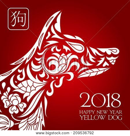 Happy Chinese new year card is Chinese Lantern and dog zodiac in chinese frame vector design. White on red