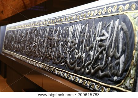 ISTANBUL TURKEY - SEPTEMBER 01 2017: Old Kaaba covering in Turkish and Islamic Arts Museum.