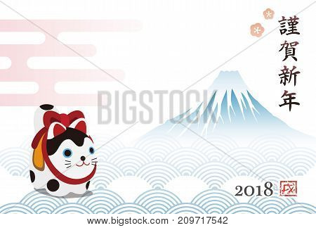 New year card with a guardian dog and Mt.Fuji for year 2018 / Japanese translation