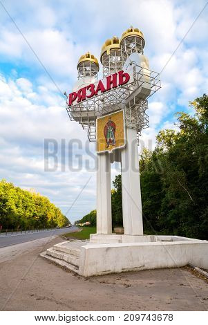 Ryazan Russia - September 01 2017: Stella a road sign at the entrance to the city with the inscription