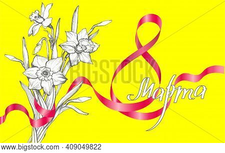 March 8th Greeting Card With Monochrome Flowers Daffodils Drawn By Hand, Red Ribbon And Handwriting