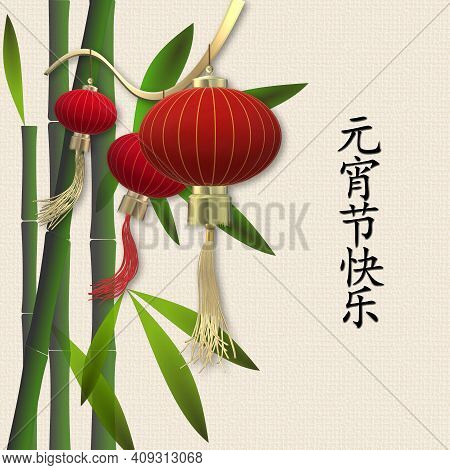 Chinese Mid Autumn Festival Or Lantern Festival. Red Gold Lanterns, String Of Lights Over Green Bamb