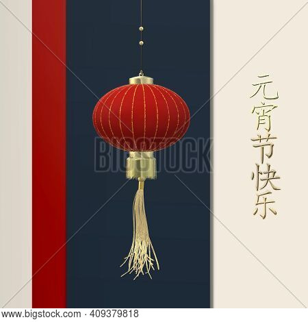 Traditional Chinese Lanterns, On Red Blue Yellow Background. Template For Chinese New Year, Lantern