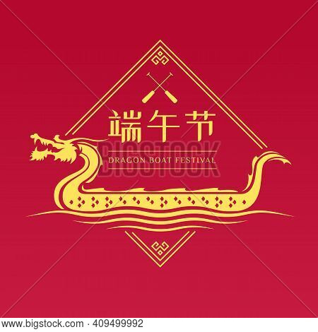 Yellow Gold Dragon Boat Sign In Diamond Line Frame On Red Background Vector Design (china Word Is Me