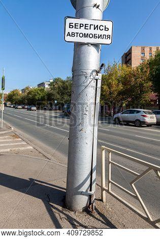 Samara, Russia - October 8, 2017: Road Sign