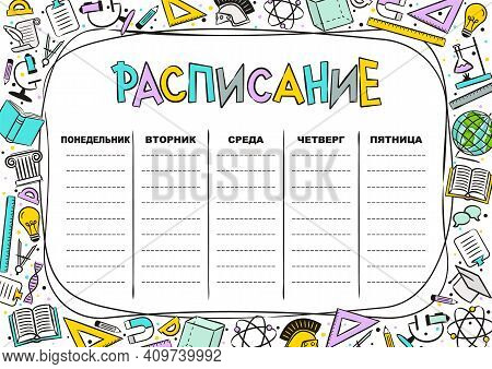 Russian Kids Template Of A School Schedule For 5 Days Of The Week For Students. Vector Illustration