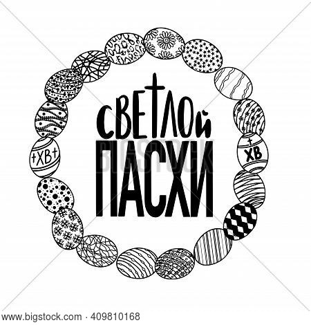 Russian Translation Happy Easter Day. The Holiday Of Happy Easter Type Greeting Cards. Orthodox Chri