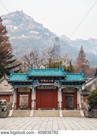 Qingdao, China - December 2017: Entrance To The Taiqing Temple Or Temple Of Supreme Purity With The