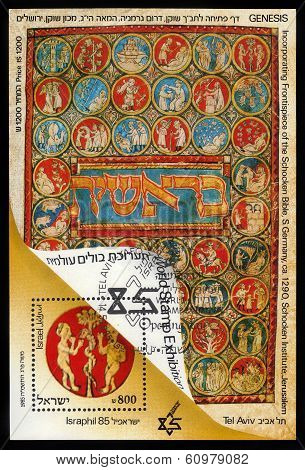 Front Page Of The Schocken Bible