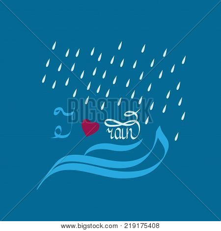 I love rain card. Heart and rain isolated on blue background. Romantic symbol linked join love passion. Template for t shirt apparel card poster. Vector illustration