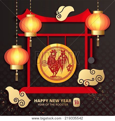Chinese New Year 2017 rooster greeting card. Chinese zodiac chicken symbol with traditional gold gong with chinese lantern and clouds. Happy Chinese New Year festive paper cut shadow design. Vector