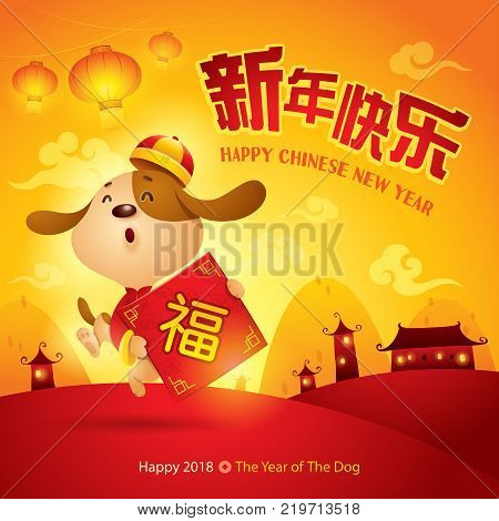Happy New Year! The year of the dog. Chinese New Year 2018. Translation : Happy New Year. Good fortune.