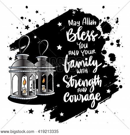 May Allah Bless You And Your Family With Strength And Courage. Ramadan Quote.