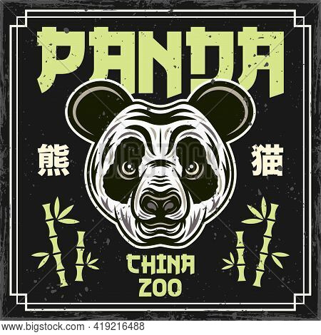 Panda China Zoo Vector Colored Decorative Illustration In Retro Style With Text Of Chinese Signifyin