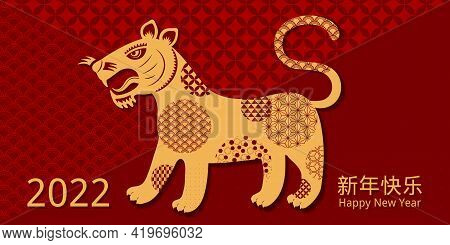 2022 Chinese New Year Tiger Silhouette, Traditional Patterns, Chinese Text Happy New Year, Gold On R