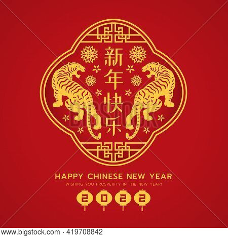 Chinese New Year 2022 - Gold Paper Cut Twin Tiger Zodiac And Flower In China Curve Frame On Red Back