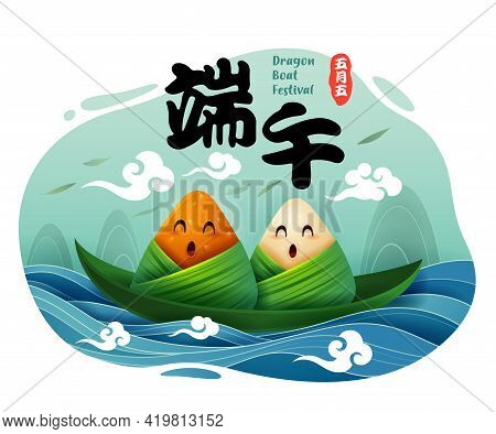 Dragon Boat Festival Rice Dumpling Cartoon Character On Leaf Boat Floating On Water. Translation - D