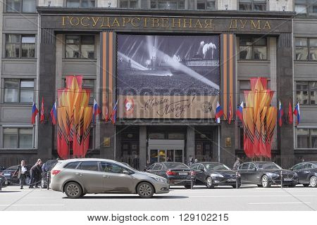 Moscow, Russia - May, 6, 2016: facade of Russian State Duma house in Moscow, Russia