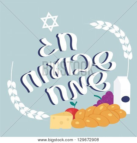 Hebrew letters means Happy Shavuot.Jewish holiday of Shavuot illustration.