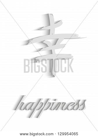 Chinese character for happiness with a shadow on a white background vector illustration