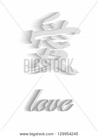 The Chinese character for love with shadow on white background vector illustration