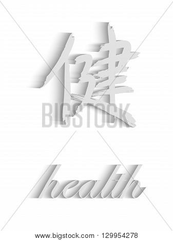 The Chinese character health with shadow on white background vector illustration