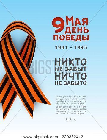 Vertical Victory Day Greeting Card, Banner, Flyer With Georgian Ribbon And Nobody Is Forgotten, Noth
