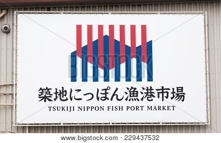 Tokyo, Japan - 24th June 2016: The sign for the old site of the iconic Tsukiji Nippon Fish Port Market. The market closed in January 2018 pending relocation to elsewhere in the city.