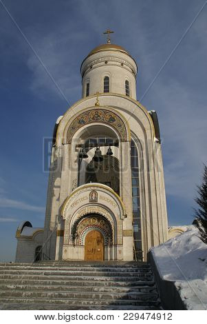 A Chapel To The Heroes Of The First World War (moscow). Kutuzov Avenue, Poklonnaya Gora