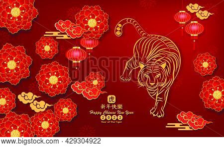 Happy Chinese New Year 2022 Year Of The Tiger Paper Cut With Pink Follower Lamp And Craft Style On R