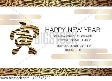 The Year Of The Tiger Greeting Card Template With A Kanji Logo Decorated With Tiger Stripes. (japane