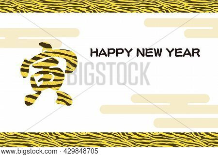 Year Of The Tiger Greeting Card Template With Tiger Striped Kanji Logo. (kanji Text Translation - Th