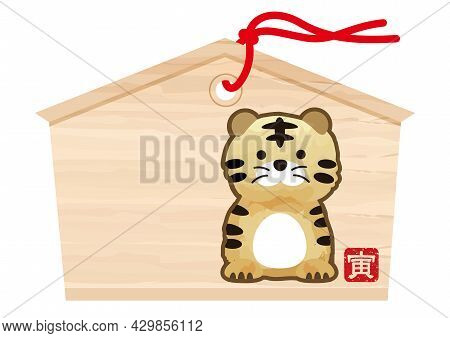 Votive Picture Tablet For Japanese New Year's Visit To A Shrine, With A Cartoonish Tiger And The Yea