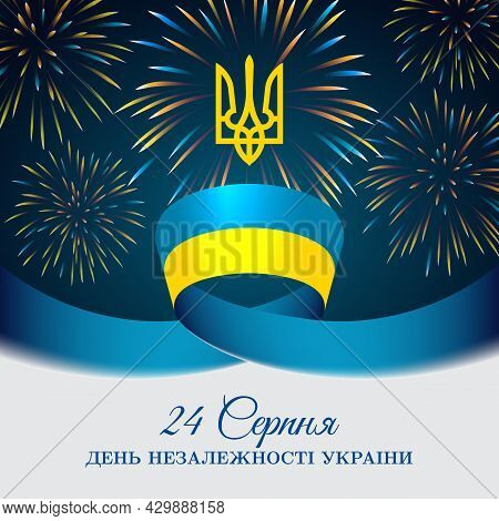 Banner August 24, Independence Day Of Ukraine, Vector Template With Ukrainian Flag And Fireworks On