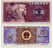 Wu jiao (five jiao) bank note. Design template t-shirt