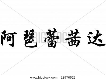 English Name Aparecida In Chinese Calligraphy Characters