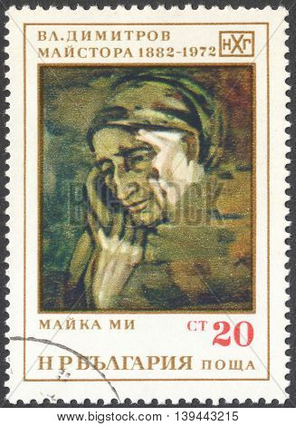 MOSCOW RUSSIA - CIRCA FEBRUARY 2016: a post stamp printed in BULGARIA shows painting