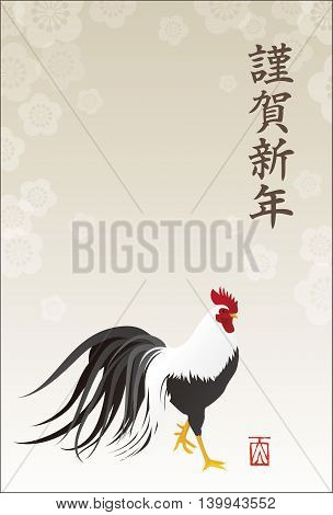 Year of the rooster New Year card realistic illustration