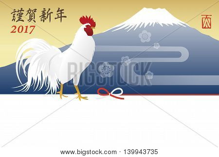 Fuji mountain and a rooster Year of the rooster New Year card