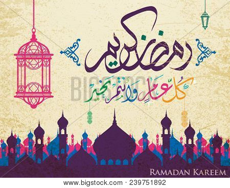Ramadan Kareem Islamic Greeting With Arabic Calligraphy Template Design
