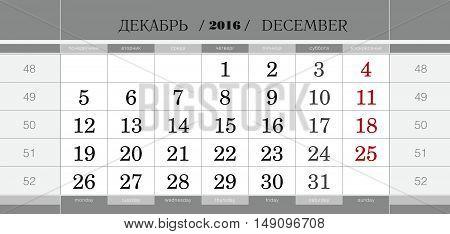 Calendar Quarterly  Block For 2017 Year, December 2016. Week Starts From Monday.
