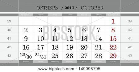Calendar Quarterly Block For 2017 Year, October 2017. Week Starts From Monday.