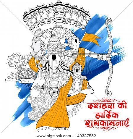 illustration of Lord Ram, Sita, Laxmana, Hanuman and Ravana in Navratri festival of India poster with message in Hindi meaning wishes for Dussehra
