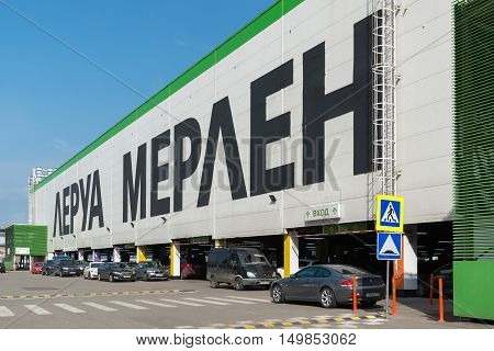 Khimki, Russia - September 12.2016. Leroy Merlin - a network of French stores for home and garden