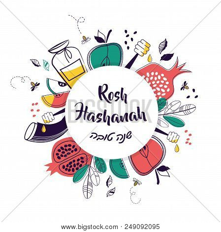 Greeting Card With Symbols Of Jewish Holiday Rosh Hashana , New Year. Blessing Of Happy New Year, Sh