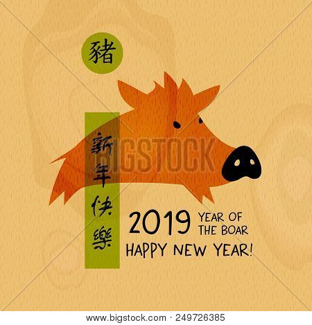 Chinese earth boar vector photo free trial bigstock chinese earth boar of horoscope sign greeting card in 2019 text chinese language translation m4hsunfo